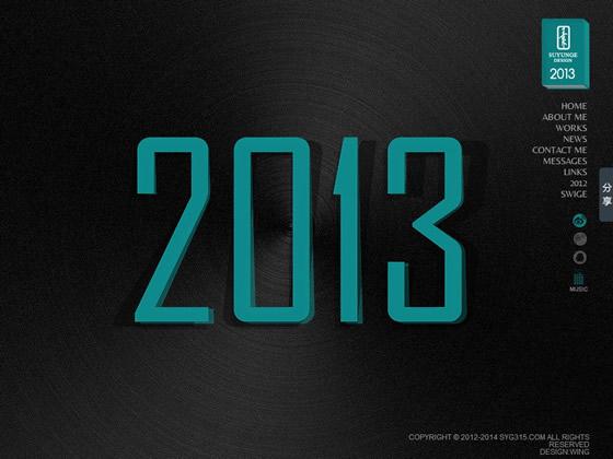 素云阁2013