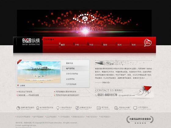Rayzh interactiveデザイン会社