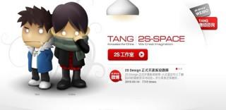2S-Space デザインスタジオ